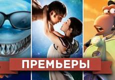 Обзор премьер четверга 27 декабря 2012 года