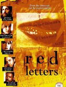 Роковые письма