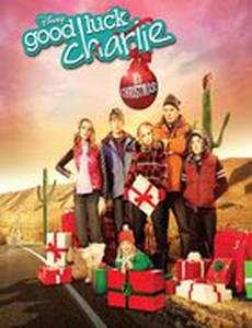 Держись, Чарли, это Рождество!