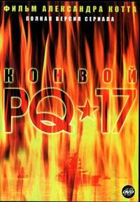 Постер Конвой PQ-17 (видео)