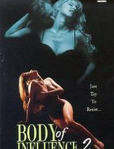 Влияние тела 2