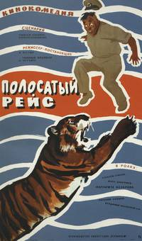 Постер Полосатый рейс