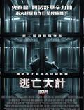 """Постер из фильма """"План побега"""" - 1"""