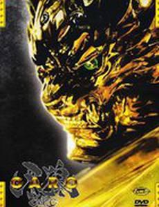 Золотой рыцарь Гаро