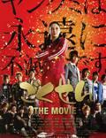 """Постер из фильма """"Гокусэн: Кино"""" - 1"""