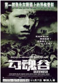 Постер На страже смерти