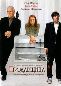 Постер Продавщица
