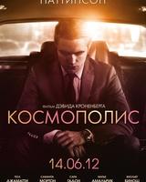 """Постер из фильма """"Космополис"""" - 2"""