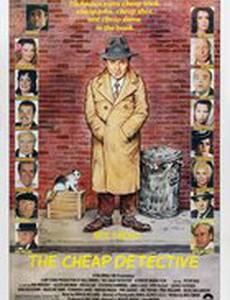 Дешевый детектив