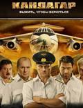 """Постер из фильма """"Кандагар"""" - 1"""