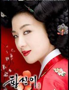 Хван Чжин И