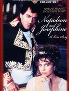 Наполеон и Жозефина. История любви (мини-сериал)