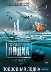 Подводная лодка (мини-сериал)