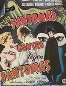 Фантомас против Фантомаса