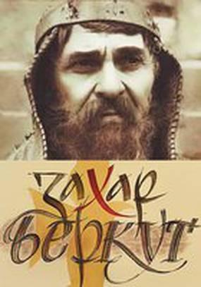 Захар Беркут