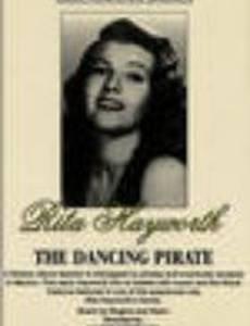 Танцующий пират