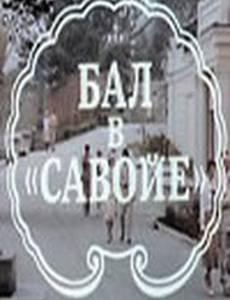 Бал в Савойе