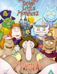Семь маленьких монстров