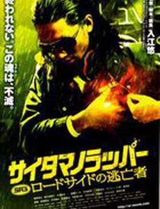 SR: Saitama no rapper 3