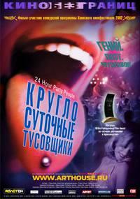 Постер Круглосуточные тусовщики