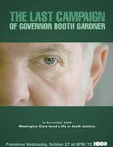 Последняя кампания губернатора Бута Гарднера