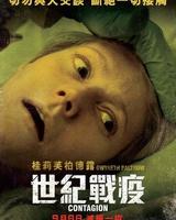 "Постер из фильма ""Зараза"" - 5"