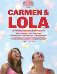 Кармен и Лола