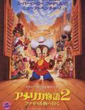 """Постер из фильма """"Американская история 2: Фивел едет на Запад"""" - 1"""