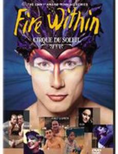 Cirque du Soleil: Огонь внутри