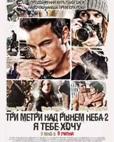 """Постер из фильма """"Три метра над уровнем неба 2"""" - 2"""
