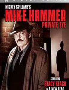 Частный детектив Майк Хэммер