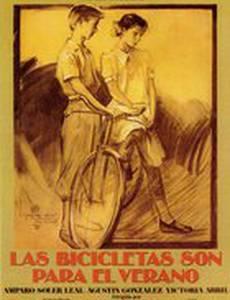 Велосипеды только для лета