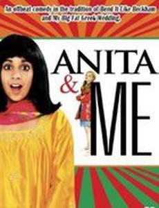 Анита и я