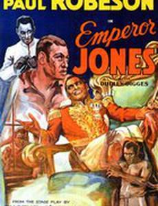 Император Джонс
