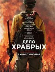 Дело храбрых (Пожарные)
