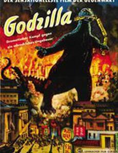 Годзилла, король монстров!