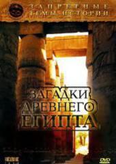 Запретные темы истории: Загадки древнего Египта