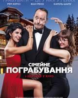 """Постер из фильма """"Семейное ограбление"""" - 1"""