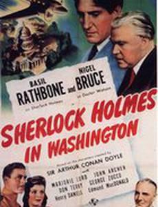 Шерлок Холмс в Вашингтоне