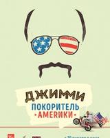 """Постер из фильма """"Джимми – покоритель Америки"""" - 2"""
