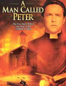 Человек по имени Питер