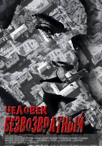 Постер Человек безвозвратный