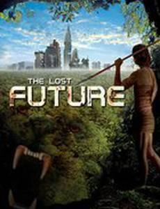 Потерянное будущее