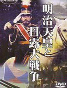 Император Мэйдзи и русско-японская война