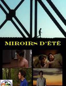 Зеркальное лето