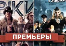 Обзор премьер четверга 14 июня 2012 года
