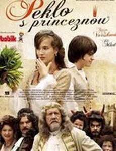 Ад с принцессой