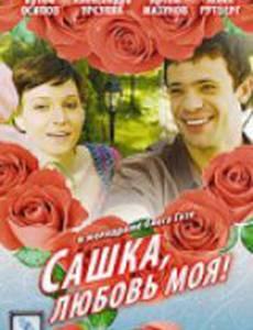 Сашка, любовь моя (мини-сериал)