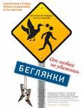 """Постер из фильма """"Беглянки"""" - 1"""