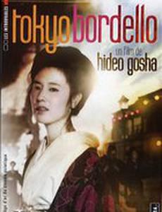 Токийский бордель